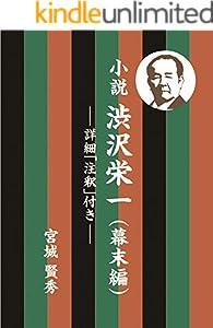 小説 渋沢栄一(幕末編): 詳細「注釈」付き (株式会社フレア)
