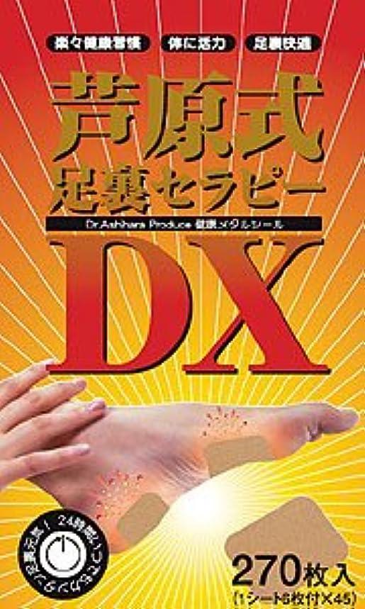 サージシネマ波紋アシハラメディカル 足裏セラピーDX270枚
