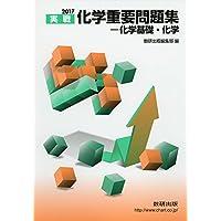 化学重要問題集ー化学基礎・化学 2017