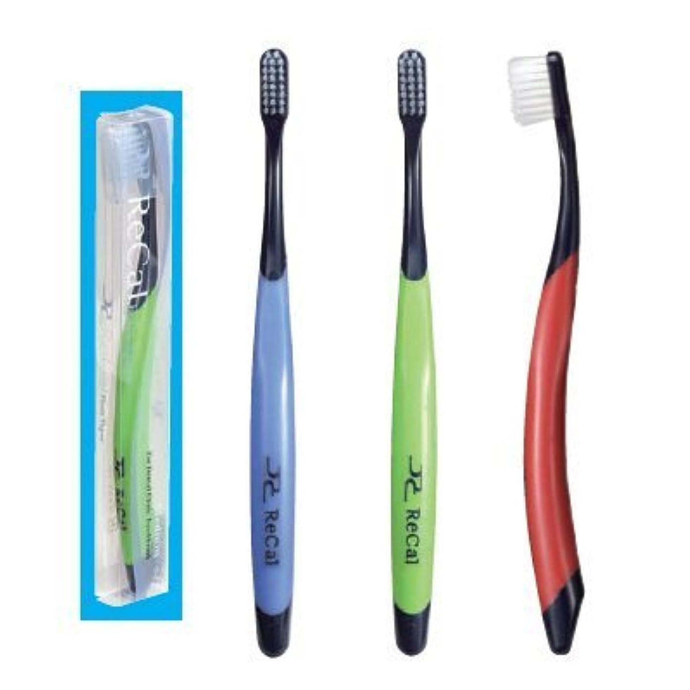 デコードする複合抑圧者リカル歯ブラシ フロステーパー毛(Mふつう)ブラックハンドル キャップ+プラケース付き 3本入り