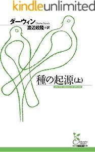 種の起源(上) (光文社古典新訳文庫)