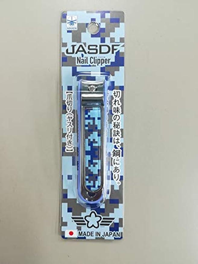 誤解夫婦ピンポイントプラッツ取り扱い ニッケン刃物 JASDF 爪切り(迷彩)