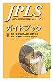 JPLSガイドブック小児診療初期対応コース