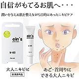 潤いを与え お肌を整えながら大人のニキビケア ein's アインス acne care アクネケア e-02 大人ニキビ 医薬部外品 15g