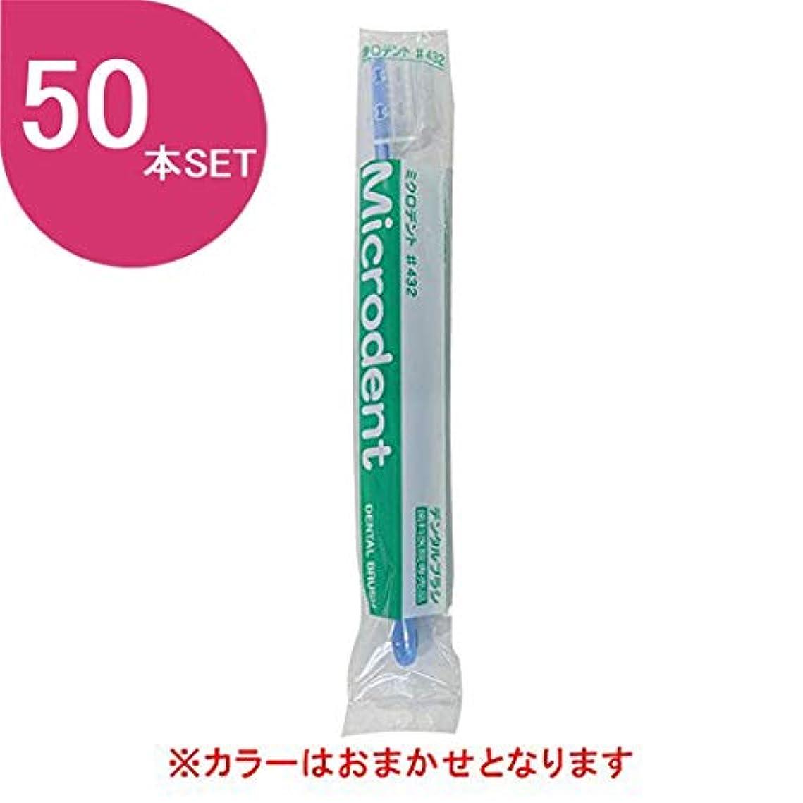 思いやりのある解く識別白水貿易 ミクロデント(Microdent) 50本 (#432)