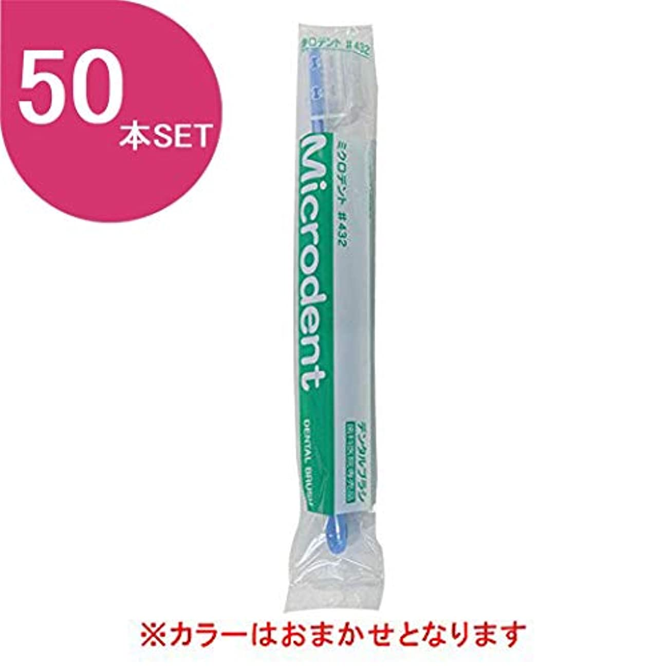 マーカー符号アトミック白水貿易 ミクロデント(Microdent) 50本 (#432)