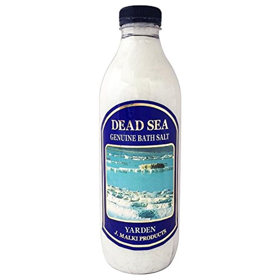 しっとり人道的助言するデッドシー?バスソルト 1kg(約10回分)【DEAD SEA BATH SALT】死海の塩/入浴剤(入浴用化粧品)