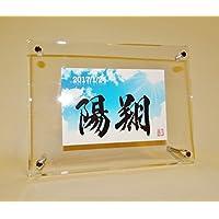 命名書 空 スカイ 出産 誕生 オリジナル手書き文字と背景の合成 出産祝い 贈り物にもオススメ