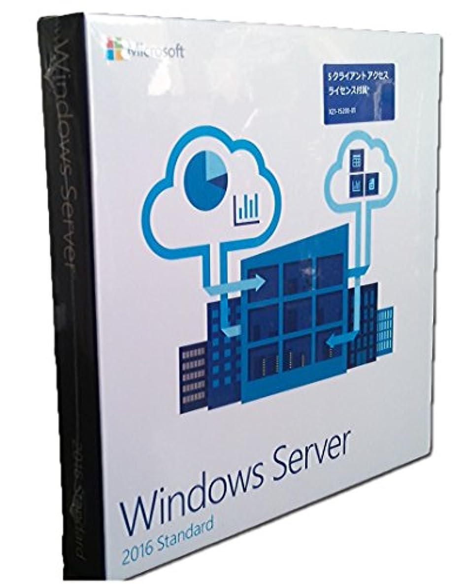 退却トチの実の木進捗Windows Server 2016 Standard 64 Bit 日本語版DVD(5 CAL 付き)