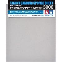 【 タミヤ研磨スポンジシート 3000 】 タミメイクアップ材 TP171/特に曲面磨きに威力を発揮します