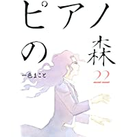 ピアノの森(22) (モーニングコミックス)