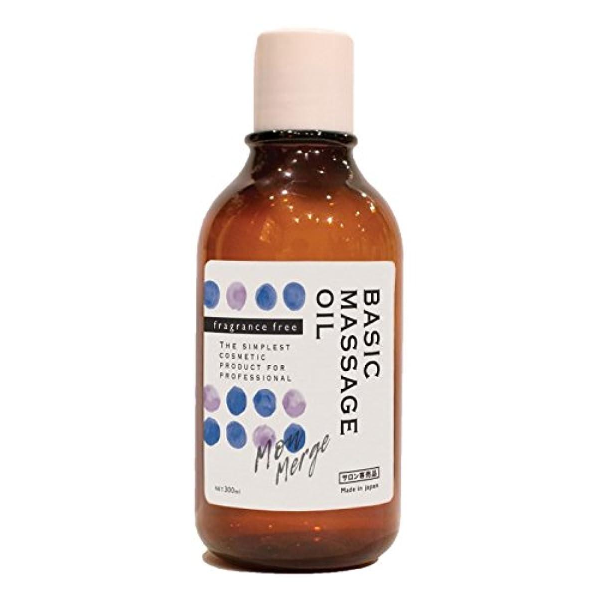 液体反応する自体業務用 マッサージオイル モンマージュ (無香料, 300ml) ベーシックマッサージオイル BASIC MASSAGE OIL サロン専売品 <日本製>