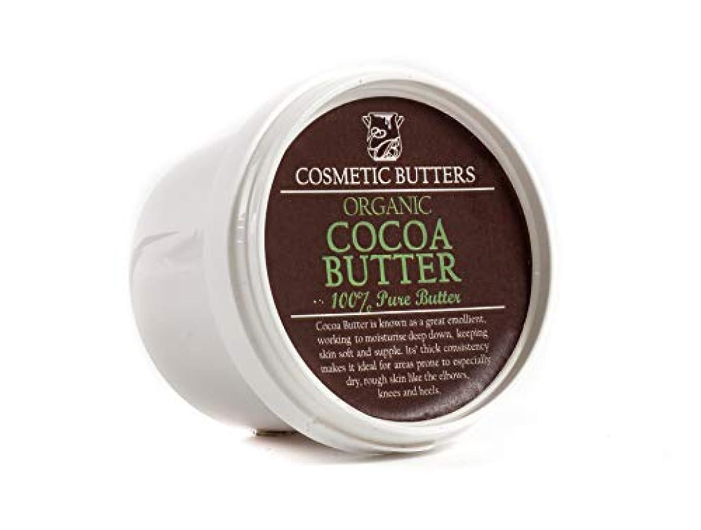 移住する保存そうCocoa Butter Refined Organic - 100% Pure and Natural - 100g