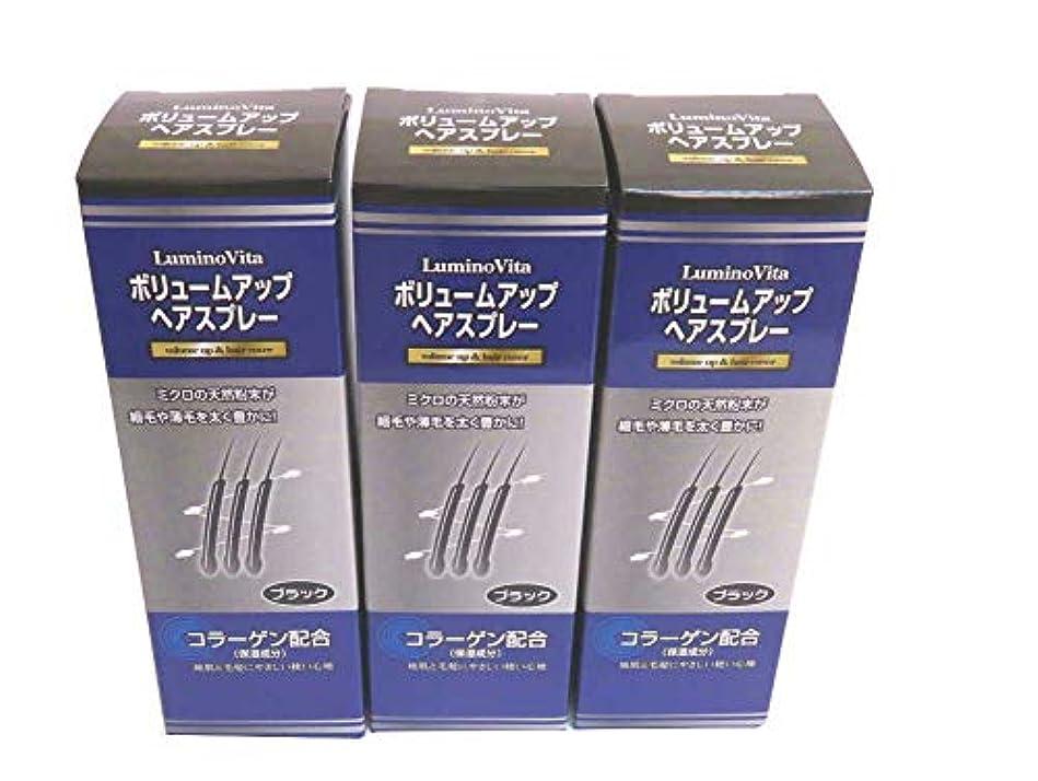 【コラーゲン配合】お得なセットBKブラック【200g×3本】VoL-up ボリュームアップスプレー