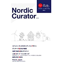 Nordic Curator: 等身大の北欧をキュレーションする雑誌 (Copenlife)