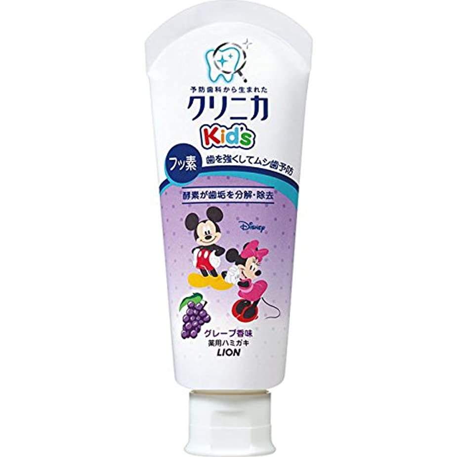乱気流用心行ライオン クリニカ Kid's ハミガキ ジューシーグレープ 60g(医薬部外品)