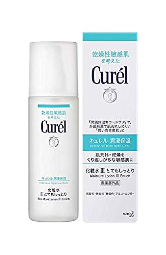 窒素摘む証人Curél キューレルインテンシブモイスチャーローションiiiは、150mlの肌に自然なバリア機能を与え、肌を乾燥から守ります。