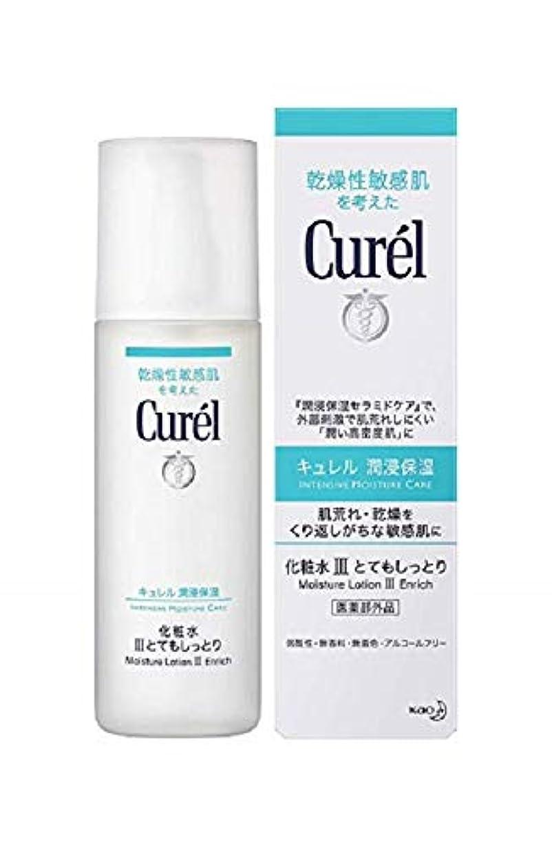 スーパー褐色傾向がありますCurél キューレルインテンシブモイスチャーローションiiiは、150mlの肌に自然なバリア機能を与え、肌を乾燥から守ります。