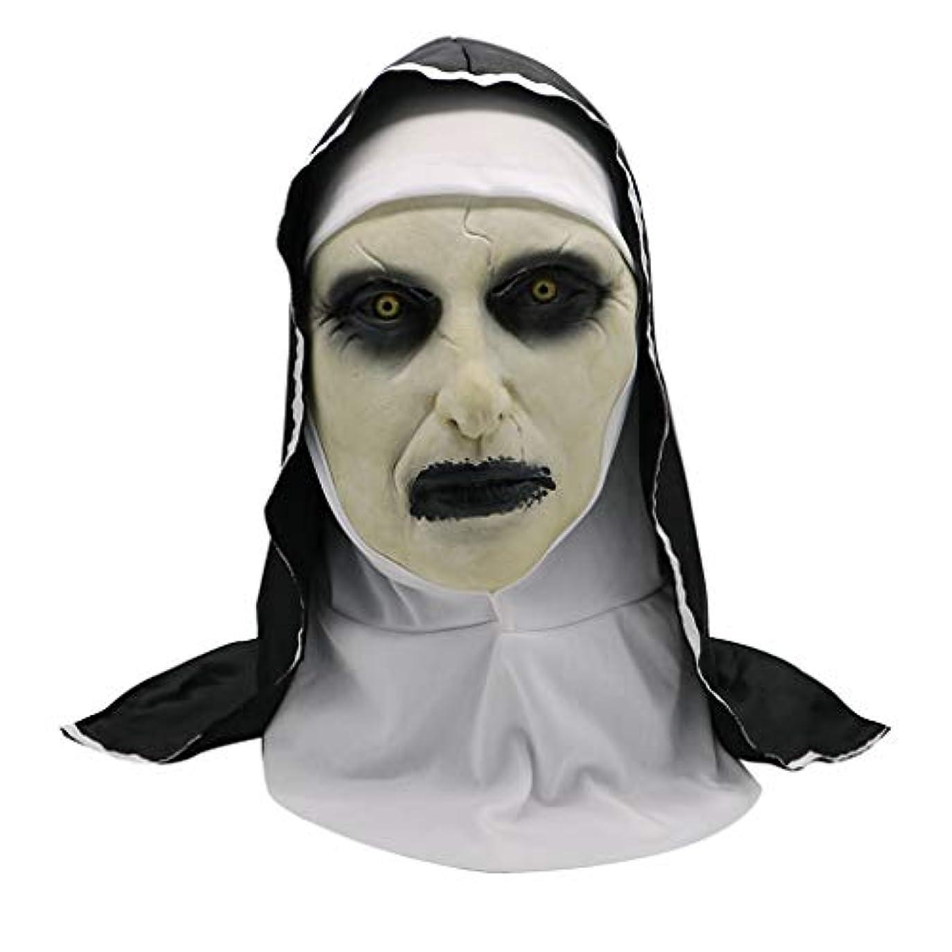 またねブランドオフセットラテックスヘッドマスク、ホラーゴーストヌンホラーハロウィンファンシードレスパーティー
