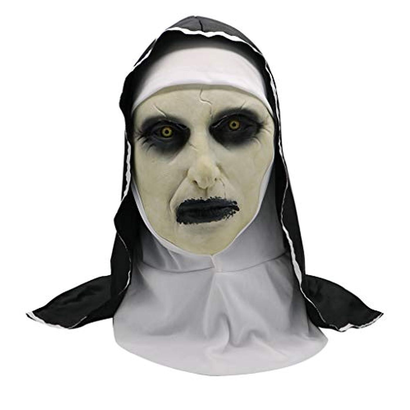 驚いたことに休眠言い訳ラテックスヘッドマスク、ホラーゴーストヌンホラーハロウィンファンシードレスパーティー