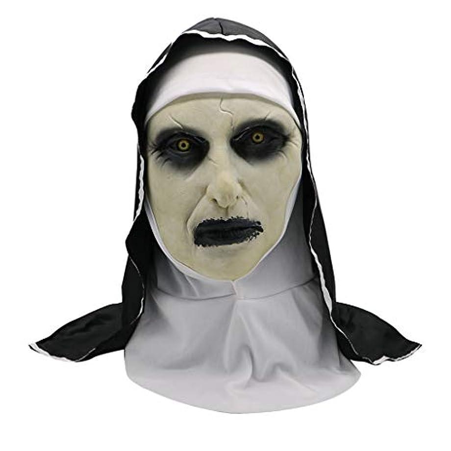 モス寸前罰するラテックスヘッドマスク、ホラーゴーストヌンホラーハロウィンファンシードレスパーティー