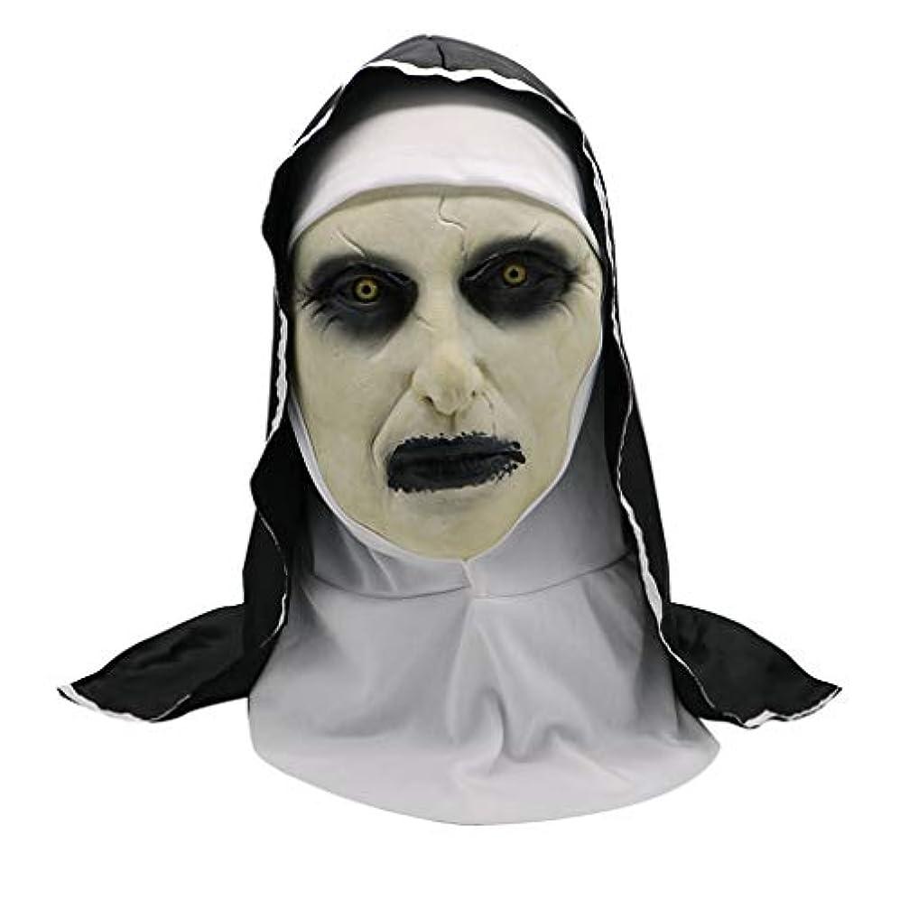形式上下する精査するラテックスヘッドマスク、ホラーゴーストヌンホラーハロウィンファンシードレスパーティー
