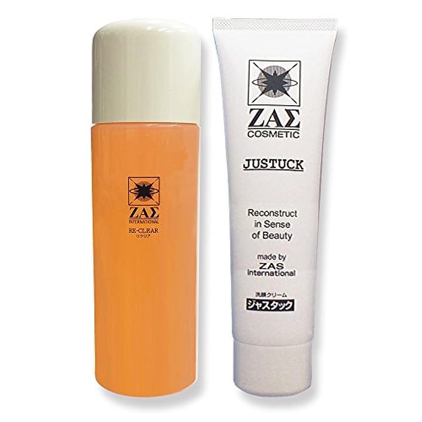パーフェクトクリアセット『REクリア+ジャスタック』洗顔&スキンケア キレイな素肌を取り戻す完璧なセット 【メンズコスメ 男性化粧品 メンズ化粧品|ザス】