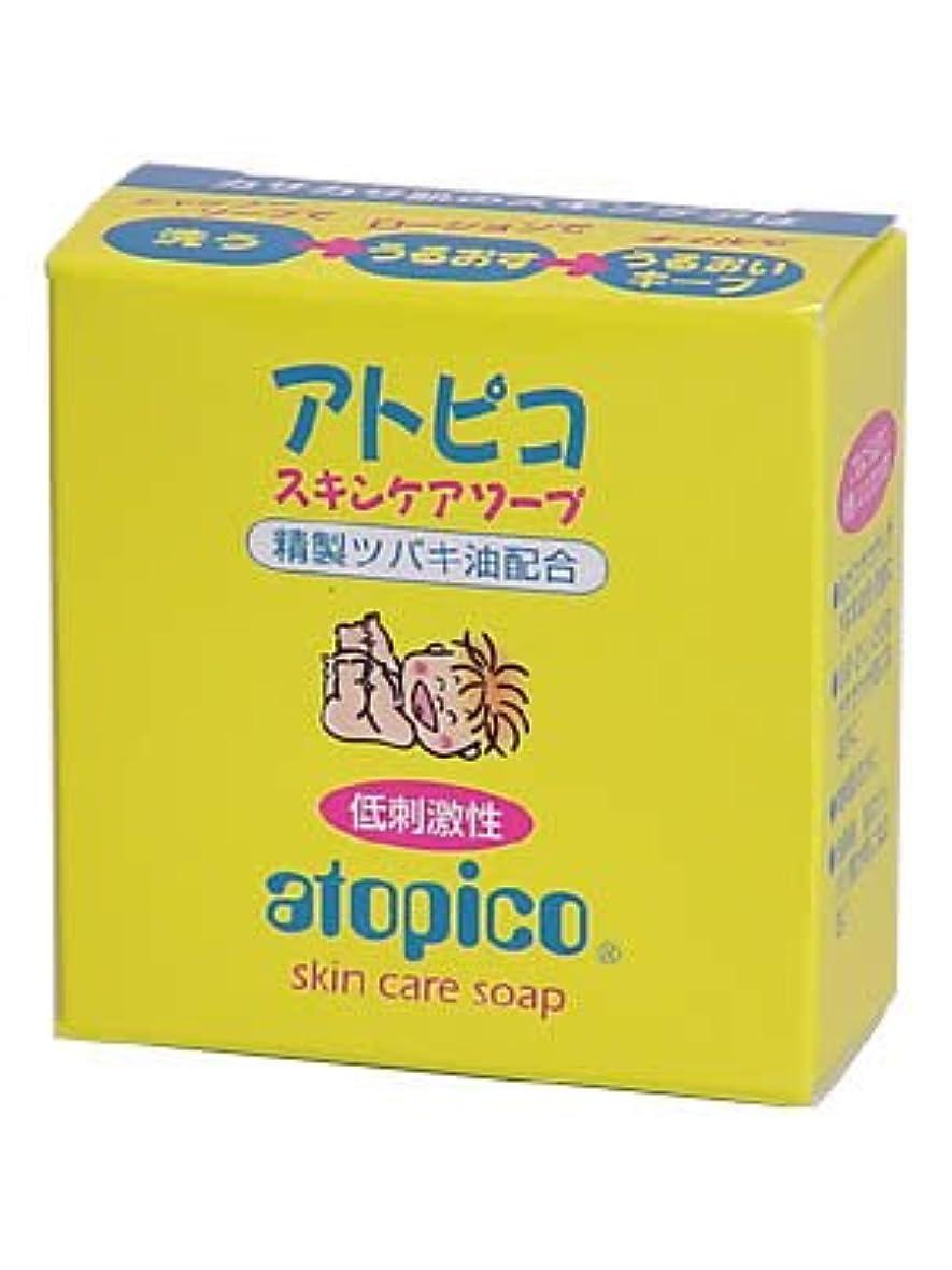 アトピコスキンケア ソープ ×3個セット