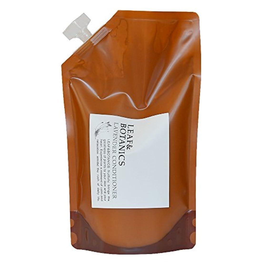 廃棄細菌方言リーフ&ボタニクス コンディショナー ラベンダー詰替用 900mL