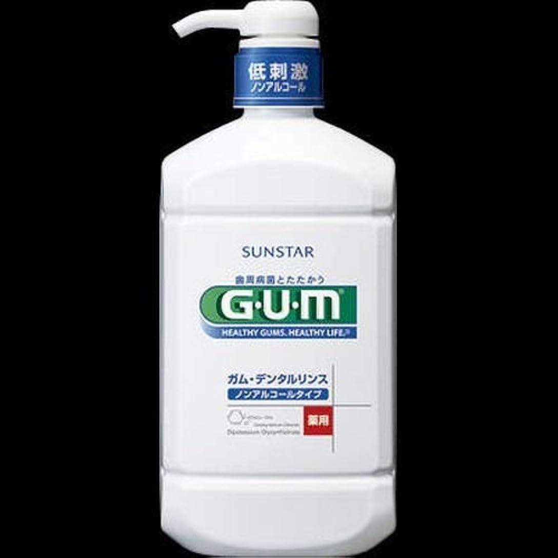 アルコール原点バクテリア【まとめ買い】ガム デンタルリンス [ノンアルコールタイプ] 960mL ×2セット