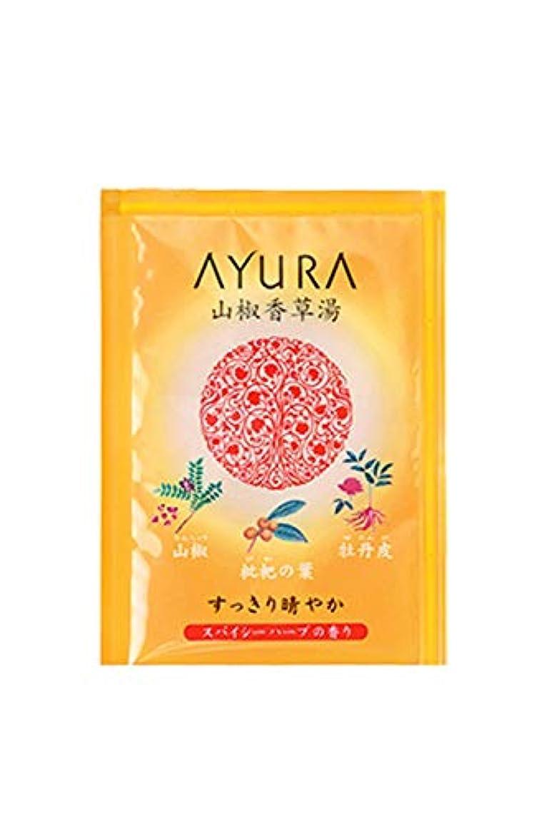 大いに彫刻怒りアユーラ (AYURA) 山椒香草湯 25g×1包 〈 浴用 入浴剤 〉 すっきり晴やか