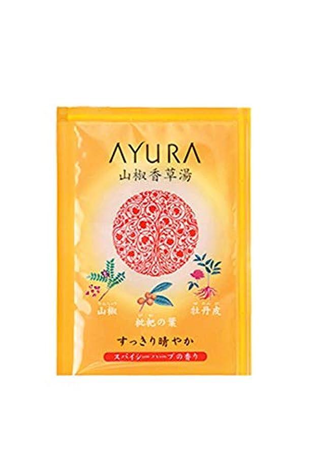マットゆり振動させるアユーラ (AYURA) 山椒香草湯 25g×1包 〈 浴用 入浴剤 〉 すっきり晴やか