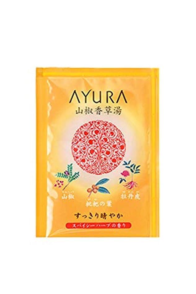 発火する世界挑むアユーラ (AYURA) 山椒香草湯 25g×1包 〈 浴用 入浴剤 〉 すっきり晴やか