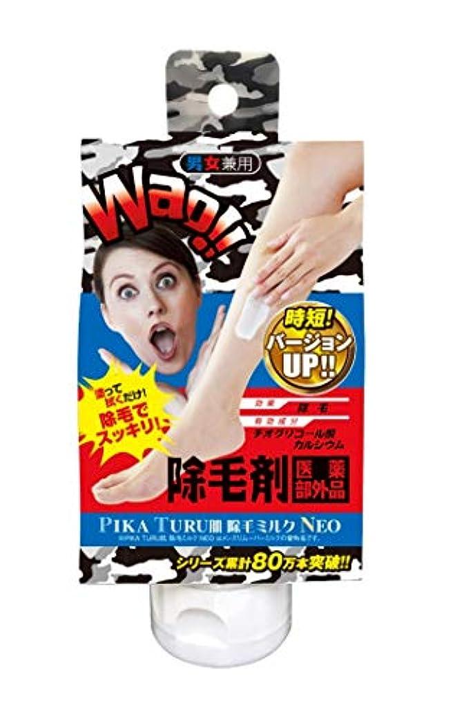 医学開梱絶縁する【医薬部外品】ピカツル肌除毛ミルクNEO 120g