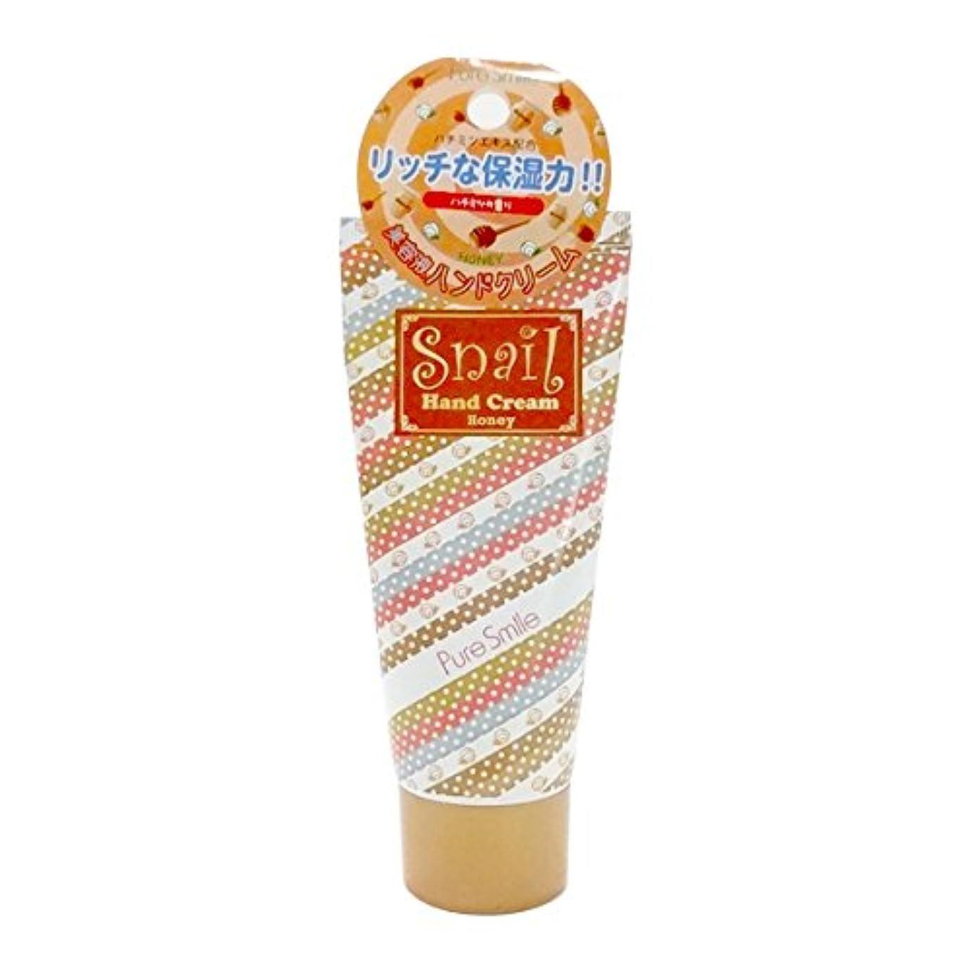 パラシュート高価な偽スネイル ハンドクリーム『ハチミツの香り』 60g SH03-HONEY