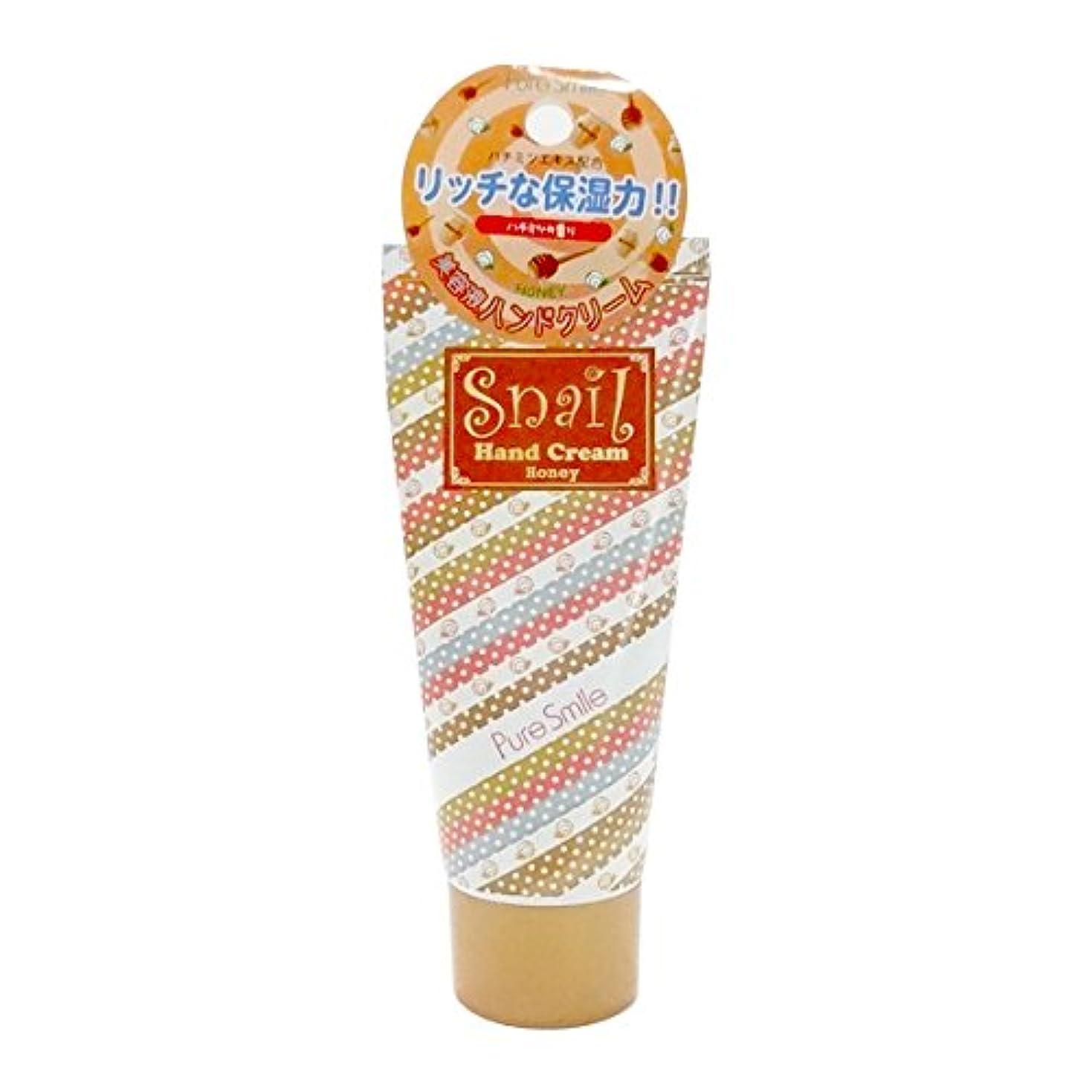 貧困ラウンジ絡み合いスネイル ハンドクリーム『ハチミツの香り』 60g SH03-HONEY