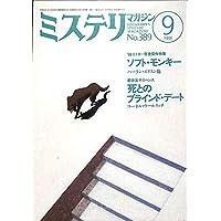 ミステリマガジン 1988年 9月号 エドガー賞受賞作特集