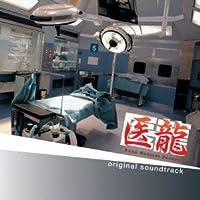 医龍 Team Medical Dragon オリジナル・サウンドトラック