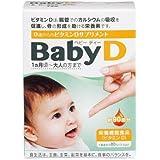 森下仁丹 BabyD(ベビー ディー)