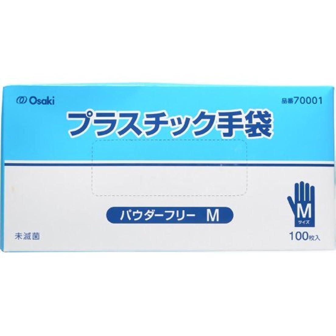 アカデミックあそこ流用するオオサキメディカル プラスチック手袋 PF Mサイズ 100枚入
