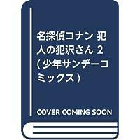 名探偵コナン 犯人の犯沢さん 2 (少年サンデーコミックス)