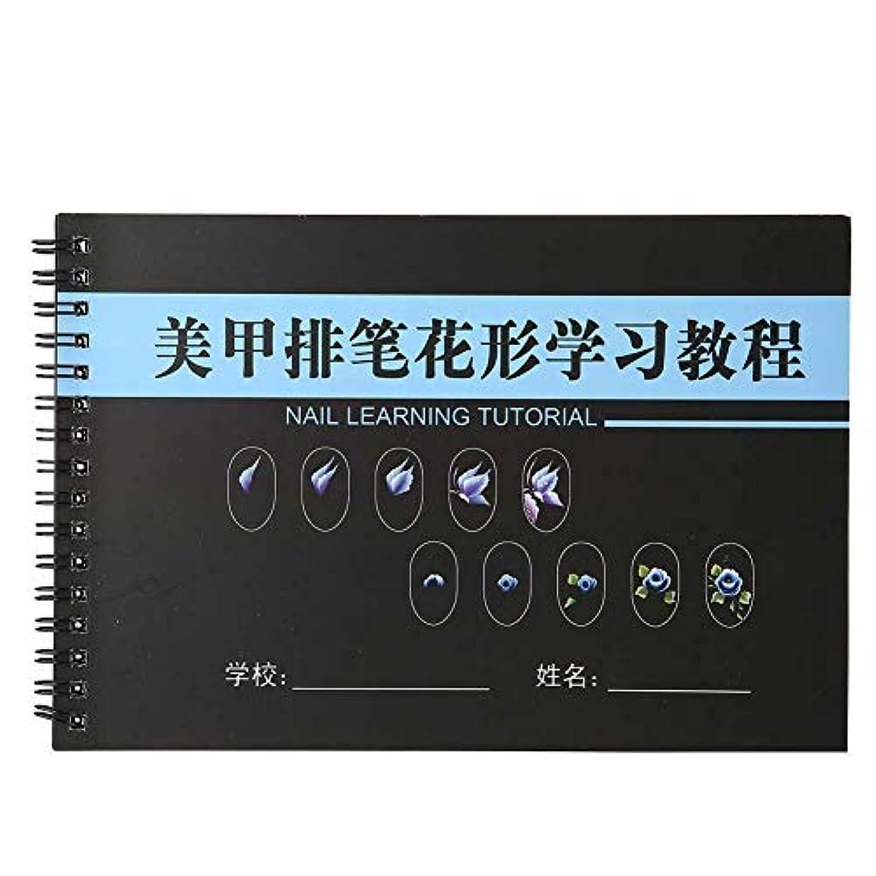 適用する特徴づける退屈ネイルアート練習テンプレート学習ネイルアートペーパーブックマニキュア描画絵画エクササイズツールブック(01)