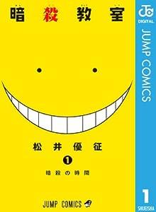 暗殺教室 1 (ジャンプコミックスDIGITAL)