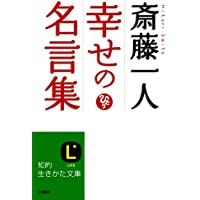 斎藤一人 幸せの名言集 (知的生きかた文庫)