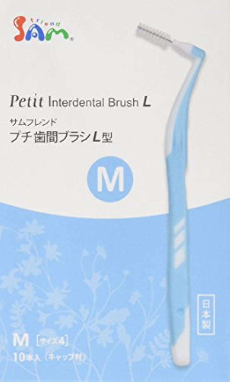 人工磁気分割サムプチ歯間ブラシL型M 10本入り 【3本セット】