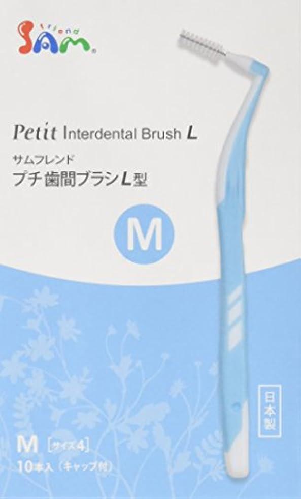 スペアぴかぴかおいしいサムプチ歯間ブラシL型M 10本入り 【3本セット】