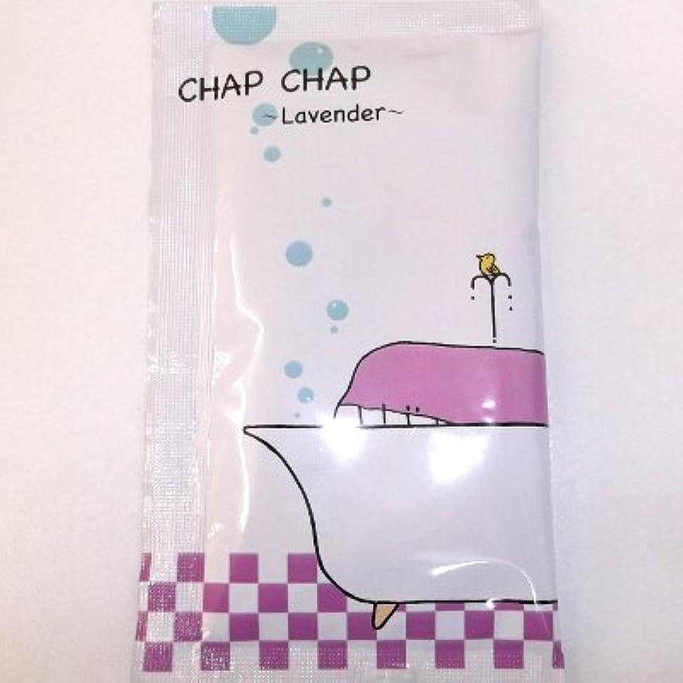 一方、前提成長CHAP CHAP ラベンダーオイルの香り