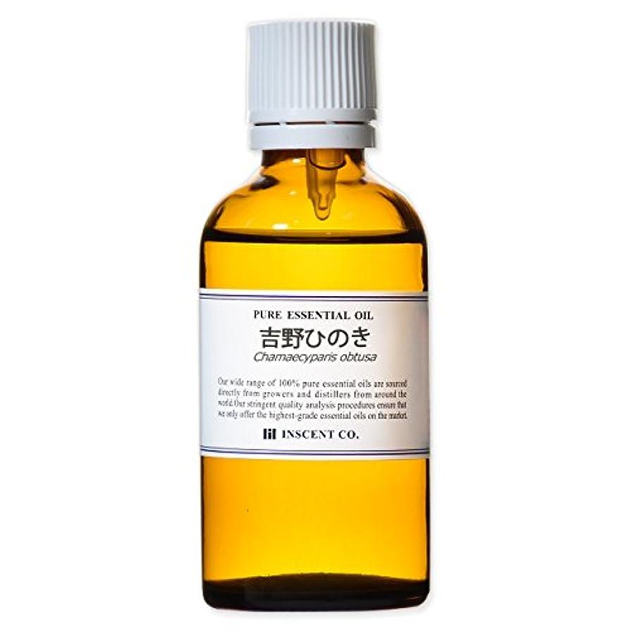 弁護本ハイブリッド吉野ひのき 50ml インセント アロマオイル ヒノキ AEAJ 表示基準適合認定精油