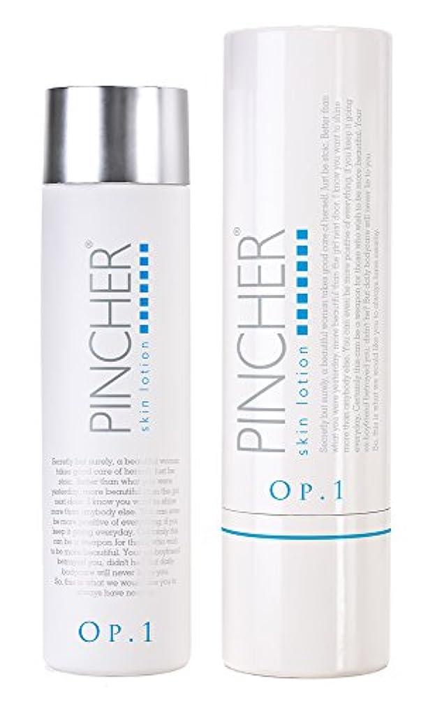 スペインビザ上がるPINCHER skin lotion Op.1 130ml ピンシャースキンローションOp.1