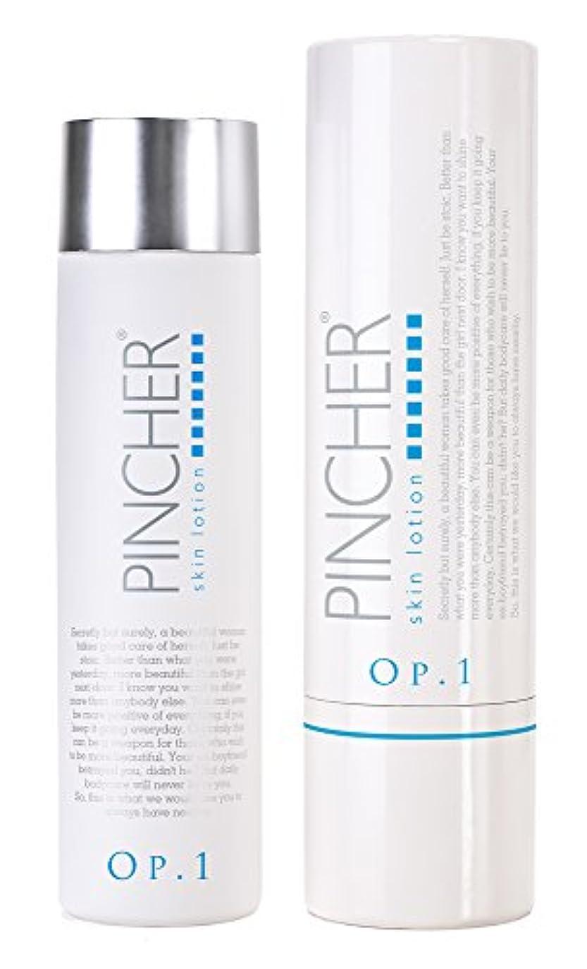 チャーミングカニながらPINCHER skin lotion Op.1 130ml ピンシャースキンローションOp.1